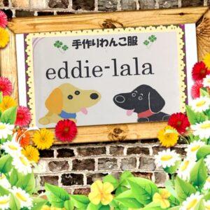 eddie-lala わんこ服