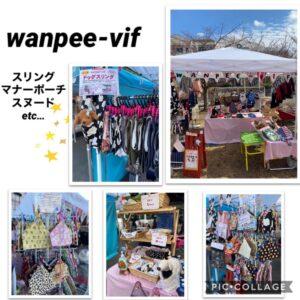 wanpeev-vif